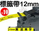[ 副廠 x10捲 Brother 12mm TZ-631 黃底黑字 ] 兄弟牌 防水、耐久連續 護貝型標籤帶 護貝標籤帶