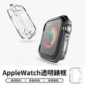 Apple Watch 2 3 4 5 6代 透明殼 保護套 保護殼 全包軟殼 矽膠套 防摔殼 iWatch SE 38/40/42/44mm