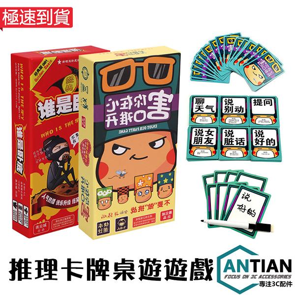 卡牌遊戲 桌遊 派對遊戲 聚會玩具 推理遊戲 益智玩具 害你在心口難開 誰是臥底 整人 親子游戲