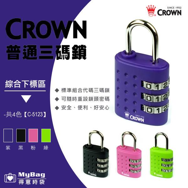 CROWN 皇冠  密碼鎖  C-5123   旅遊配件  密碼掛鎖  MyBag得意時袋