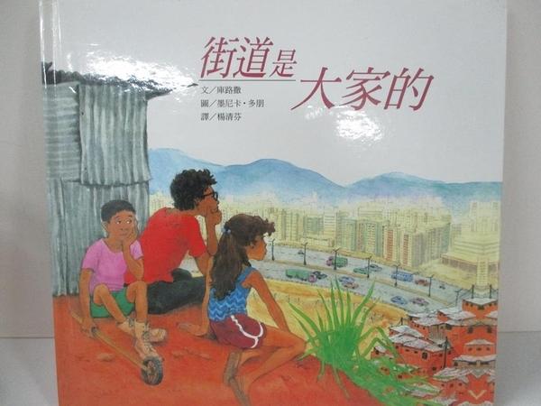 【書寶二手書T6/少年童書_DUG】街道是大家的_庫路撒,  楊清芬