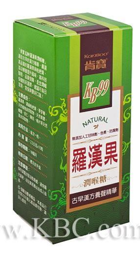 肯寶KB99 羅漢果潤喉糖 2.5gx10粒/盒
