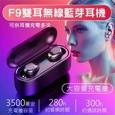 含大容量充電座艙【SA0085 】雙耳隱形無線藍芽耳機 持久續航  防汗水 音樂藍芽耳機