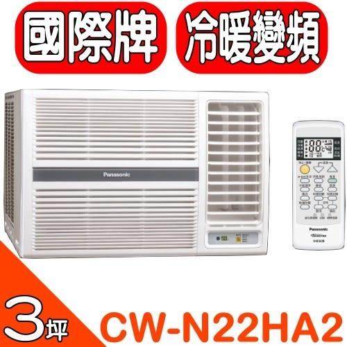 國際牌【CW-N22HA2】《變頻》+《冷暖》窗型冷氣