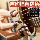民謠吉他指套吉他指甲套右手吉他撥片吉他手指保吉他配件【快速出貨】
