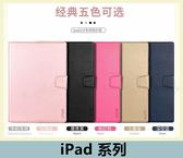 iPad 系列 Air 1 2 3 4 mini 2019 9.7 側翻皮套 軟殼 插卡 支架 鈔票夾 平板皮套 平板殼 皮套
