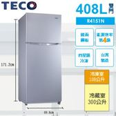 TECO 東元 408公升 雙門冰箱 R4151N