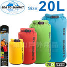 Sea to Summit ADS 70D輕量防水收納袋(20L) Dry Sacks 抗撕裂布/收納袋/防水包/防水袋