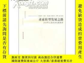 二手書博民逛書店罕見求索轉型發展之路:2010上海區縣發展報告5折Y24463