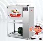 揉麵機 和面機商用5/15/25公斤全自動不銹鋼拌揉面活面打面機電動攪拌機 第六空間 MKS