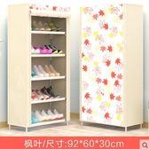 鞋架簡易經濟型宿舍寢室拖鞋小鞋架子收納櫃鞋櫃【六層五格楓葉】