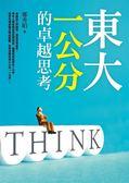 (二手書)東大「一公分」的卓越思考:掌握7種「東大腦」特質,學會東大人關鍵的必勝思..