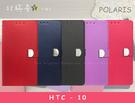 加贈掛繩【北極星專利品可站立】forHTC One 10 M10h 皮套手機套側翻側掀套保護套殼