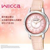 【人文行旅】New Wicca | BT2-718-90 時尚氣質女性腕錶 30mm