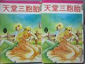 【書寶二手書T3/漫畫書_LRK】天堂三胞胎_1&2集合售