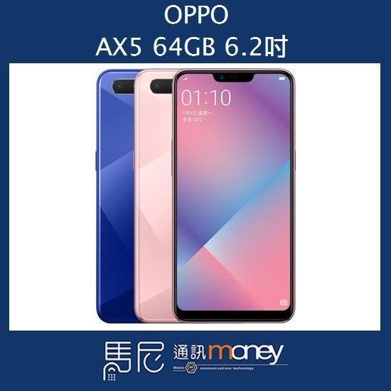 (藍色優惠+免運)歐珀 OPPO AX5/全螢幕手機/6.2吋螢幕/64GB/後置雙鏡頭【馬尼通訊】