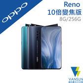 【贈自拍棒+觸控筆吊飾】OPPO Reno 10倍變焦版 CPH1919 8GB/256GB 6.6吋 智慧型手機【葳訊數位生活館】