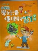 【書寶二手書T8/少年童書_XBT】小學生學經濟懂理財的51堂課_李燦教