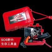 多功能野外求生SOS工具包七件組 (1入) 工具刀 露營工具 求生盒 急救盒 急救包 地震風災天災
