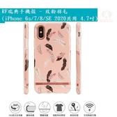 RF瑞典手機殼 - 玫粉羽毛 iPhone 6s/7/8/SE 2020共用 4.7吋 網美殼 手機殼