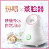 蒸臉器美容儀 果蔬熱噴蒸臉機小型噴霧機補水儀臉部家用 奇思妙想屋