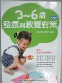 【書寶二手書T6/親子_KHR】3-6歲發展與教養對策_信誼基金編輯部