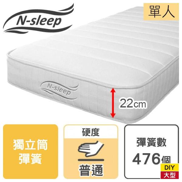 ◆【新竹物流配送】獨立筒彈簧床墊 N-sleep C1-02 VB 單人 NITORI宜得利家居