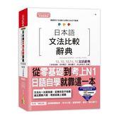 日本語文法比較辭典N1,N2,N3,N4,N5文法辭典(25K MP3)