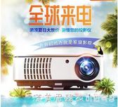 瑞格爾RD-806高清智慧小型家用投影機無線wifi家庭影院投影儀手機 NMS漾美眉韓衣