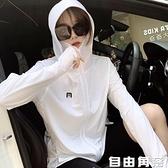 防曬衣 日本冰絲防曬衣女薄外套2020新款長袖百搭洋氣連帽透氣騎車防曬服 自由角落