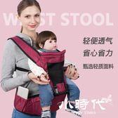 嬰兒背帶前抱式腰凳雙肩通用坐凳單凳  N-44