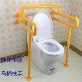 衛生間馬桶扶手老人人浴室防滑不銹鋼欄桿廁所坐便器安全把手 創想數位 DF