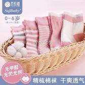 嬰兒襪 嬰兒襪子春秋棉薄款舒適兒童寶寶襪子條紋棉純中筒襪子0-3-12個月 珍妮寶貝
