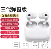 真無線藍芽耳機 雙耳適用蘋果iphone運動跑步入耳式安卓通用 自由角落