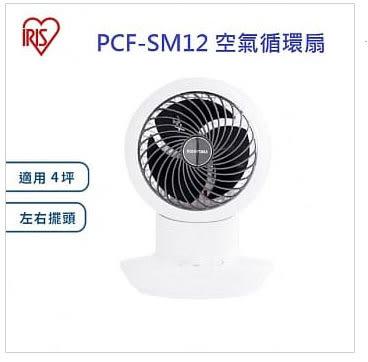 日本 IRIS 空氣循環扇 PCF-SM12 適用4坪 新型羽型扇葉