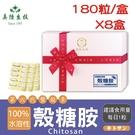 美陸生技 100%日本水溶性殼糖胺(禮盒)【180粒/盒X8盒】AWBIO