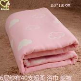 嬰兒浴巾紗布六層超柔吸水洗澡蓋毯 免運快速出貨