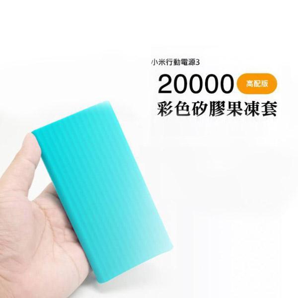 20000 小米行動電源 3 高配版 專用保護套 果凍套