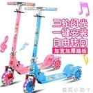 加厚加寬閃光三輪兒童滑板車帶減震可摺疊滑滑車踏板車單腳溜溜車 NMS蘿莉新品