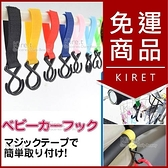 【超值6入】Kiret 嬰兒推車掛勾 雙掛勾-強力魔鬼氈黏扣 自行車 掛勾