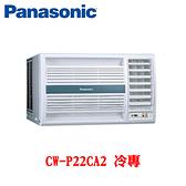 【Panasonic 國際牌】3坪 變頻窗型冷氣 CW-P22CA2