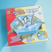 拯救企鵝敲打冰塊破冰臺 兒童桌游親子互動益智游戲
