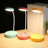 韓國創意可愛水果充電三檔觸摸開關調光護眼寫字小夜燈閱讀臺燈 3c公社