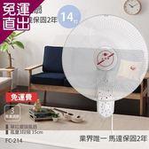 永用牌 台製安靜型14吋單拉掛壁扇/電風扇/涼風扇FC-214【免運直出】
