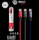 『迪普銳 Type C 尼龍充電線』VIVO Y50 Y72 快充線 傳輸線 100公分 快速充電
