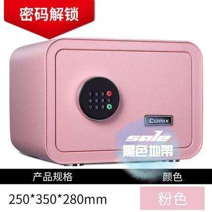 保險箱 保險櫃家用小型保管箱錢箱迷你金庫鎖密碼指紋保險箱衣櫃床頭櫃學生保險盒T 2色