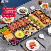 電燒烤爐無煙烤肉機家用電烤盤韓式涮烤火鍋一體鍋多功能烤魚YYJ 新年特惠