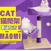 ~培菓 寵物網~浪漫紫小型瞭望台天然劍麻拱形貓台51CM