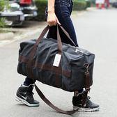 大容量運動休閒手提包旅行包男士短途出差行李包帆布旅游袋登機包『潮流世家』
