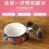 加厚不銹鋼易清洗防滑耐用貓碗狗碗單碗塑鋼彩色不銹鋼雙層食盆